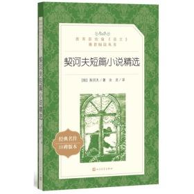 契诃夫短篇小说精选(教育部统编《语文》推荐阅读丛书)