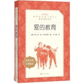 9787020137664-ry-统编《语文》推荐阅读丛书 爱的教育