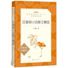 汪曾祺小说散文精选(教育部统编《语文》推荐阅读丛书)