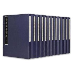 中国文化史迹(全译本)全13卷典藏版