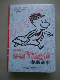 小淘气尼古拉绝版故事(典藏版,1-5合集·)