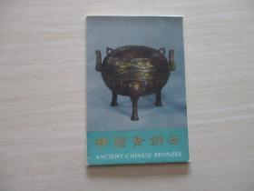 明信片 :中国青铜器 第四集  共10张  893