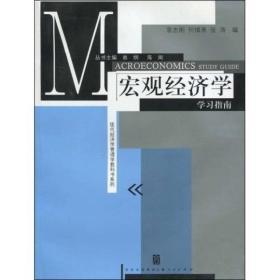 现代经济学管理学教科书系列:宏观经济学学习指南