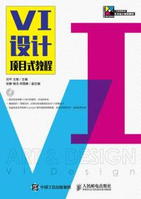 VI设计项目式教程