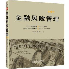 金融风险管理 (第五版)(美)安东尼·桑德斯 马西娅·米伦·科尼特 王中华 陆军 9787115283009
