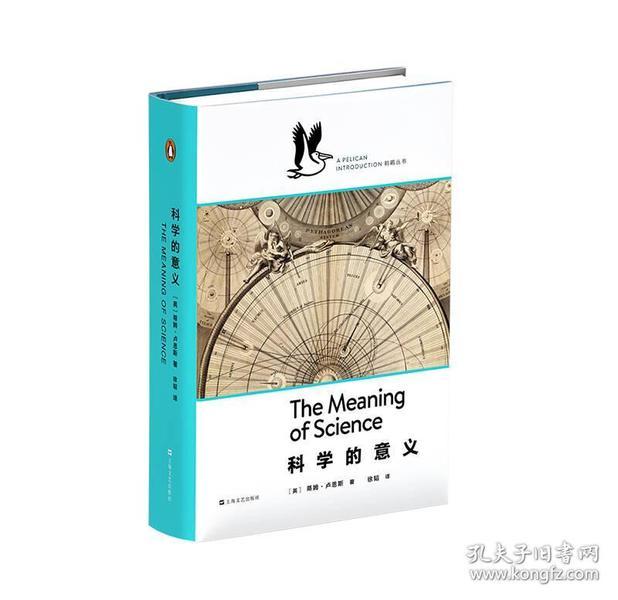 新书--企鹅·鹈鹕丛书:科学的意义(精装)