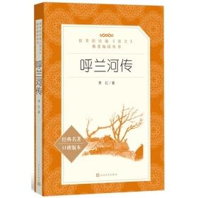 呼兰河传(教育部统编《语文》推荐阅读丛书)