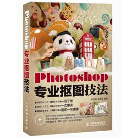 Photoshop专业抠图技法