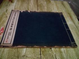 黄尊古侍初堂图真迹(民国二十三年初版,线装珂罗版)书名吴昌硕篆签 有私人收藏印章