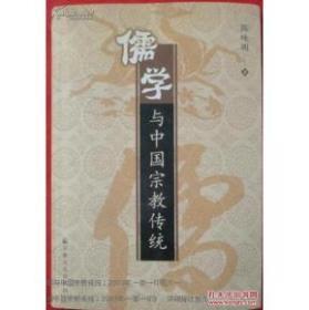 儒学与中国宗教传统