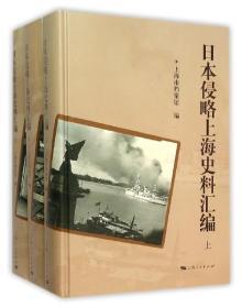 日本侵略上海史料汇编(16开精装 全三册)