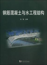 钢筋混凝土与水工程结构