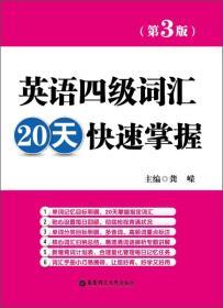 英语四级词汇20天快速掌握 第三版第3版 龚嵘 华东理工大学出版社 9787562835653