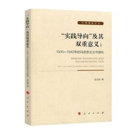 """""""实践导向""""及其双重意义:1935—1942年的马克思主义中国化(大有党史文丛)"""