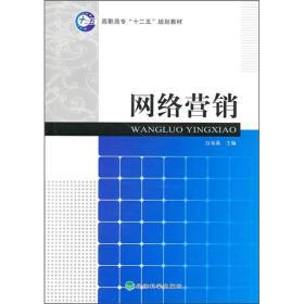网络营销 白东蕊  经济科学出版社 9787505895843