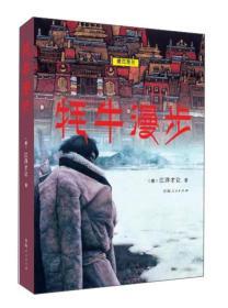 青海人民出版社 牦牛漫步