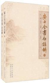 安士全书白话解(下册)