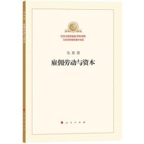 雇佣劳动与资本 卡尔马克思 人民出版社 9787010189932