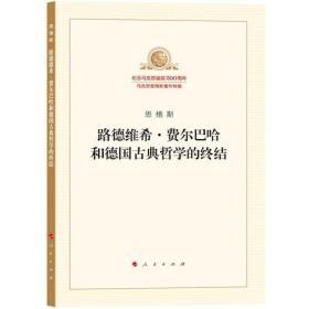 路德维希·费尔巴哈和德国古典哲学的终结