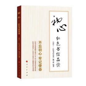 初心——红色书信品读 不忘初心 牢记使命 中国共产党人的初心和使命的宝贵史料