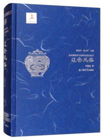 辽金风俗/全彩插图本中国风俗通史丛书