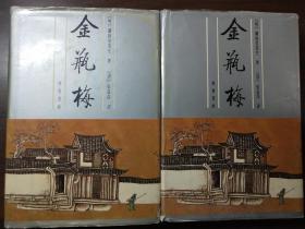 张竹坡批评金瓶梅 上下两册全套 齐鲁书社硬精装 佳品保老保真 兰陵笑笑生著
