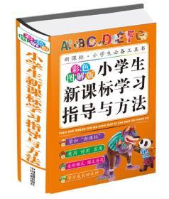 新课标·小学生必备工具书:小学生新课标学习指导与方法