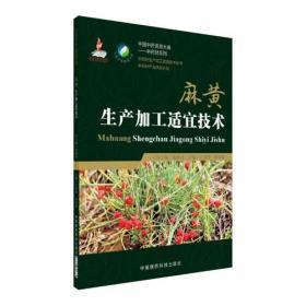 麻黄生产加工适宜技术(中药材生产加工适宜技术丛书)