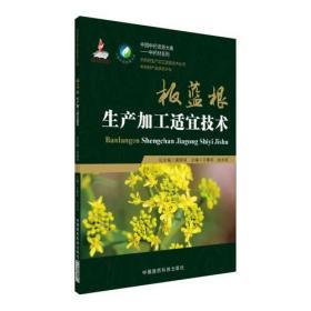 板蓝根生产加工适宜技术(中药材生产加工适宜技术丛书)