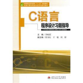 C语言程序设计习题指导