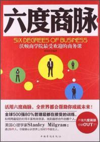 六度商脉:沃顿商学院最受欢迎的商务课
