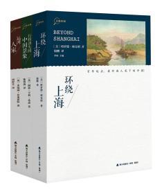【寻找中国丛书】《行将消失的中国景象》《环绕上海》《运河人家》(套装共3册)