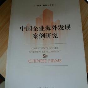 中国企业海外发展案例研究