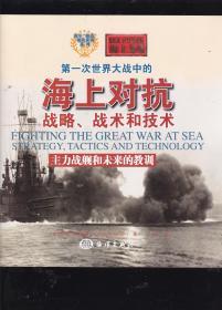 第一次世界大战中的海上对抗战略战术和技术