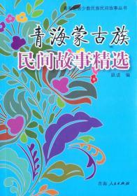 青海世居少数民族民间故事丛书 青海蒙古族民间故事精选