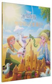 冰雪奇缘爱的魔法美绘本——雪宝的完美夏日