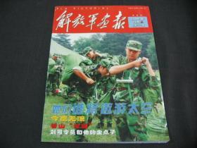 解放军画报(2006年  12月A)