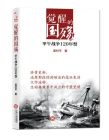 觉醒的国殇甲午战争120年祭 袁村平著 江西人民出版社 9787210063827