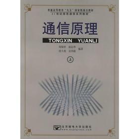 通信原理 周炯槃 庞沁华 等 北京邮电大学出版社 9787563505258