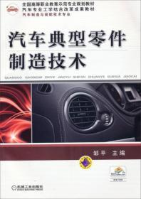 汽车典型零件制造技术