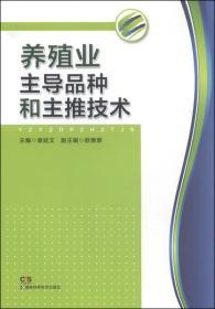 养殖业主导品种和主推技术