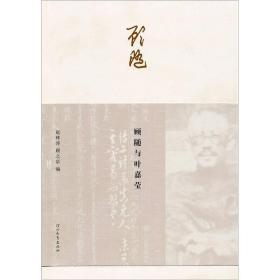 顾随与叶嘉莹河北教育赵林涛9787543473461