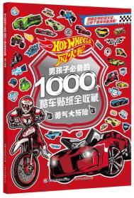 男孩子必备的1000个酷车贴纸全收藏 勇气大历险