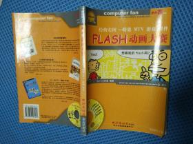 FLASH动画大赛