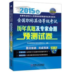 全国职称英语等级考试历年真题及专家命题预测试卷:2015年:理工类C级