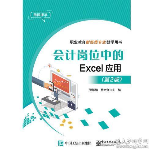 会计岗位中的Excel应用(第2版)
