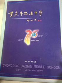 重庆巴县中学纪念邮册