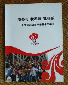 我参与我奉献我快乐北京奥运会前期志愿者风采录