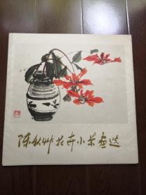 1979年一版一印《陈秋草花卉小景画选》陈秋草签名本