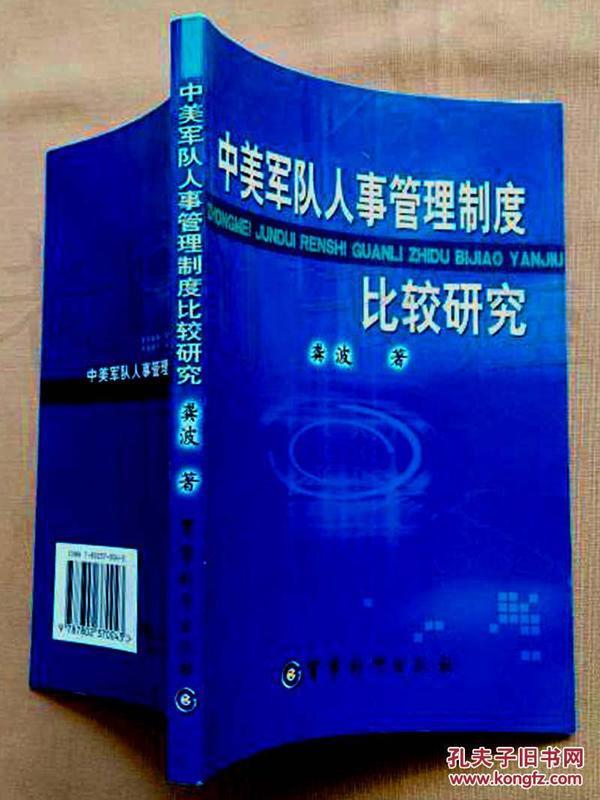 中美军队人事管理制度比较研究(一版一印正版现货,参见实拍图片)